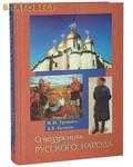 Паломник, Москва О воззрениях русского народа. М. М. Громыко, А. В. Буганов
