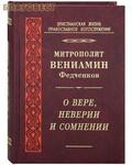 Правило Веры, Москва О вере, неверии и сомнении. Митрополит Вениамин Федченков
