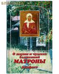 Даниловский Благовестник О жизни и чудесах блаженной Матроны. Акафист