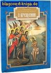 Сибирская Благозвонница О Крещении. Святитель Василий Великий