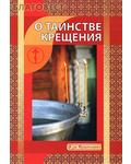 Издатель В.П. Ильин О таинстве Крещения