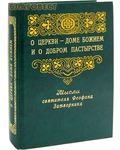 Правило Веры, Москва О Церкви - доме Божием и о добром пастырстве. Мысли святителя Феофана Затворника