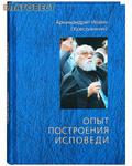 Сретенский монастырь Опыт построения исповеди. Архимандрит Иоанн (Крестьянкин)