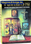 Артос-Медиа, Москва От святой купели и до гроба. Краткий устав жизни православного христианина
