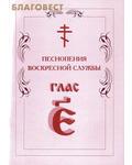 Живоносный Источник Песнопения воскресной службы. Глас 5