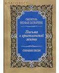 Правило Веры, Москва Письма о христианской жизни. Собрание писем. Святитель Феофан Затворник