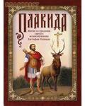 Сибирская Благозвонница Плакида. Житие и страдания святого великомученика Евстафия Плакиды, его супруги и чад
