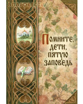 Семейная библиотека Помните, дети, пятую заповедь