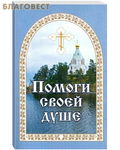 Борисова г. Воронеж Помоги своей душе