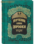 Правило Веры, Москва Поучения аввы Дорофея. Цвет в ассортименте