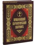Правило Веры, Москва Православный богослужебный сборник. Церковно-славянский шрифт
