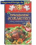 Дар, Москва Празднуем Рождество. Традиции. Кулинарные рецепты. Подарки