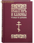Даниловский Благовестник Псалтирь и каноны чтомые по усопшим. Русский шрифт