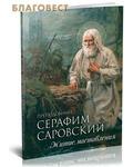 Благовест Преподобный Серафим Саровский. Житие, наставления