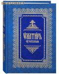 Правило Веры, Москва Псалтирь учебная (параллельный перевод). Цвет в ассортименте