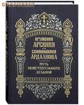 Правило Веры, Москва Путь немечтательного делания. Игумения Арсения и схимонахиня Ардалиона. Цвет обложки в ассортименте