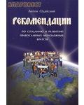Общее дело Рекомендации по созданию и развитию православных молодежных братств. Антон Одайский
