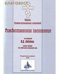 Живоносный Источник Рождественские песнопения под редакцией Н.Д. Лебедева разных авторов для небольшого смешанного хора