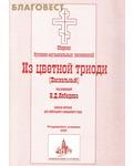 Живоносный Источник Сборник духовно-музыкальных песнопений Из Цветной Триоди (Пасхальный) под редакцией Н. Д. Лебедева