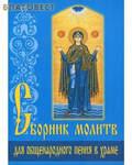 Белорусская Православная Церковь, Минск Сборник молитв для общенародного пения в храме