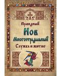 Ковчег, Москва Служба и житие. Праведный Иов Многострадальный