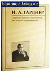 Живоносный Источник Собрание духовных песнопений для хора без сопровождения. И.А. Гарднер