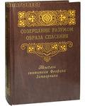 Правило Веры, Москва Созерцание разумом образа спасения. Мысли святителя Феофана Затворник