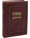 Правило Веры, Москва Триодь Цветная. Церковно-славянский шрифт