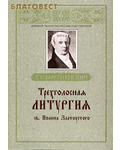 Живоносный Источник Трехголосная Литургия св. Иоанна Златоустого. Д. С. Бортнянский