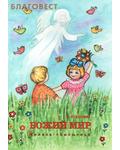 Смирение Божий мир. Книжка-помощница. Е. Королева