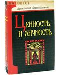 Белорусская Православная Церковь, Минск Ценность и личность. Архиепископ Иоанн (Шаховской)