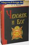 Белорусская Православная Церковь, Минск Человек и Бог. С.Л. Франк