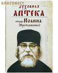 Ковчег, Москва Духовная аптека старца Иоанна (Крестьянкина). В ассортименте