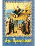 Свято-Успенская Почаевская Лавра Азы Православия