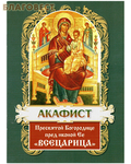 """Христианская жизнь Акафист Пресвятой Богородице пред иконой """"Всецарица"""". Цвет в ассортименте"""