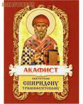 Христианская жизнь Акафист святителю Спиридону Тримифунтскому. В ассортименте