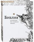 Сретенский монастырь Библия, изложенная для семейного чтения