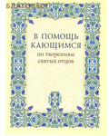 Свято-Троицкая Сергиева Лавра В помощь кающимся по творениям святых отцов