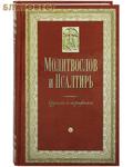 Терирем Молитвослов и Псалтирь крупным шрифтом. Русский шрифт