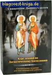 Курс лекций по Догматическому Богословию. Специальное издание для миссионерской работы. Священник Даниил Сысоев