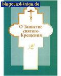 О Таинстве святого Крещения