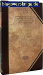 Полное собрание творений святых отцов. Книга 2, том 2. Творения. Святитель Григорий Богослов