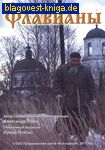 Диск (DVD) Флавианы. Александр Торик, Ирина Плиско