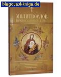 Молитвослов православной семьи. Русский язык. Крупный шрифт