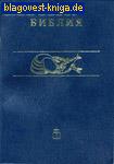 Библия. Книги Священного Писания Ветхого и Нового Завета. Без неканонических книг