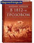 В 1812-м грозовом. Михаил Лебедев