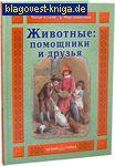 Животные: помощники и друзья. И. Л. Гамазкова