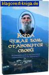 Когда чужая боль становится своей. Жизнеописание и наставления схимонаха Паисия Афонского. Священник Дионисий Тацис