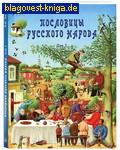 Пословицы русского народа в 2-х томах. Том 2. В. И. Даль