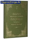 Акафист преподобному и богоносному Александру игумену, Свирскому чудотворцу. Церковно-славянский язык